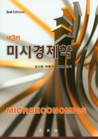 미시경제학