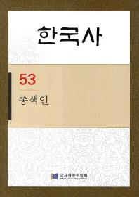한국사. 53: 총색인