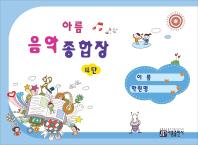 아름 음악 종합장 4단