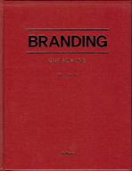 Branding: 창조적 브랜드 전략론