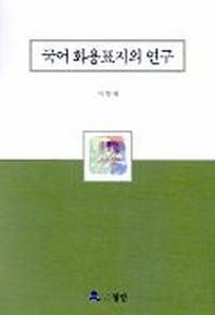 국어화용표지의 연구