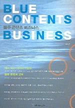 블루 콘텐츠 비즈니스