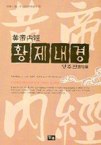 황제내경: 영추편(만화)