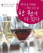 와인 칵테일 세상 모든 술 한 권에 다 있다