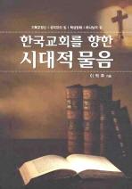 한국교회를 향한 시대적 물음