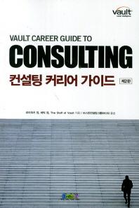 컨설팅 커리어 가이드