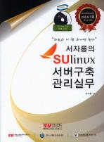 서자룡의 SULINUX 서버구축 관리실무