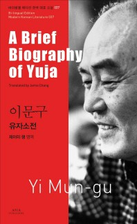 이문구: 유자소전(A Brief Biography of Yuja)