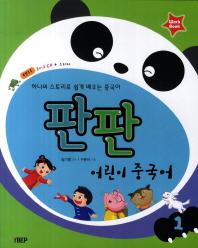 판판 어린이 중국어. 1(Workbook)