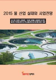 물 산업 실태와 사업전망(2015)