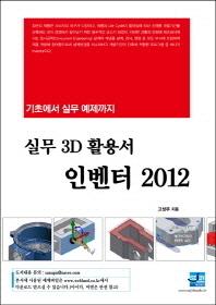 실무 3D 활용서 인벤터 2012