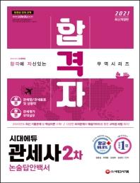 합격자 관세사 2차 논술답안백서(2021)