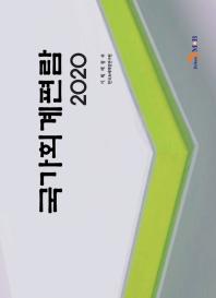 국가회계편람(2020)