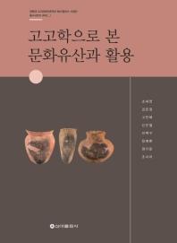고고학으로 본 문화유산과 활용