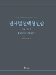 민사법 선택형연습: 민법 가족법