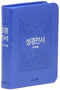 성경전서(블루/미니/단본/무지퍼/색인/42HB/무늬/개역한글판)