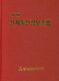 전자통신정보총람(2020)