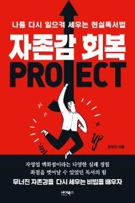 자존감 회복 프로젝트