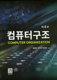 컴퓨터구조