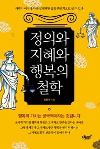 정의와 지혜와 행복의 철학