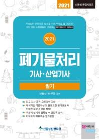 폐기물처리기사 산업기사 필기(2021)