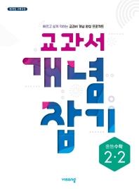 중등 수학 2-2 교과서 개념 잡기(2021)