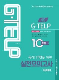 G-TELP Korea와 함께하는 4S G-TELP 독해 만렙을 위한 실전모의고사