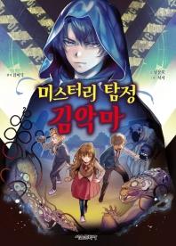 미스터리 탐정 김악마