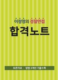 이정영의 경찰면접 합격노트
