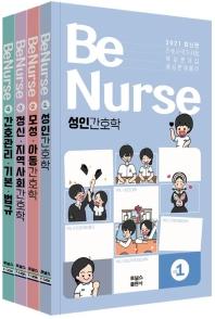간호사국가시험 핵심문제집 시리즈 세트(2021)