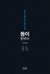 동이 한국사