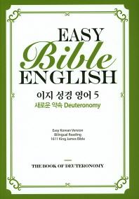 이지 성경 영어. 5: 새로운 약속