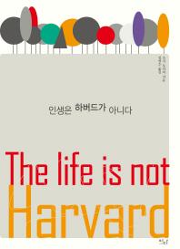 인생은 하버드가 아니다