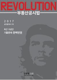 부동산공시법(공인중개사 2차)(2017)
