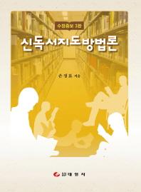 신독서지도방법론