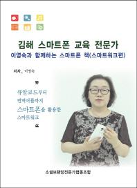 김해 스마트폰 교육 전문가 이영숙과 함께하는 스마트폰 책(스마트워크편)