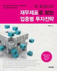박 회계사의 재무제표로 보는 업종별 투자전략