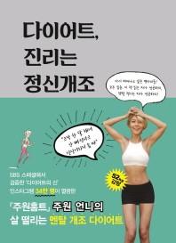 다이어트, 진리는 정신개조
