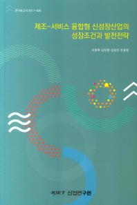 제조-서비스 융합형 신성장산업의 성장조건과 발전전략