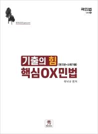 기출의 힘 핵심 OX 민법(2021)