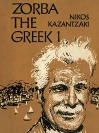 그리스인 조르바. 1(미니북)(초판본)(1952년 초판본 오리지널 표지디자인)