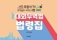 무꿈사TV 대외무역법 법령집