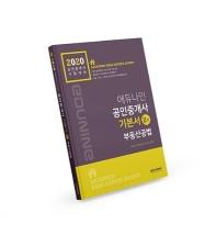 에듀나인 부동산공법 기본서(공인중개사 2차)(2020)