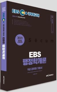 EBS 행정학개론 9급 공무원 기본서(2021)