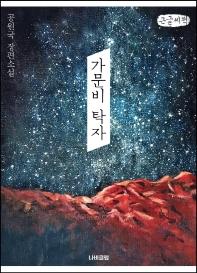 가문비 탁자(큰글씨책)