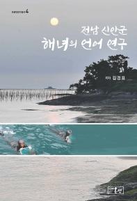 전남 신안군 해녀의 언어 연구