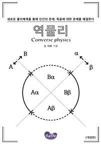 역물리 - converse physics <개정판>