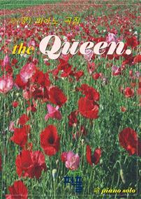 명 피아노 곡집 The Queen