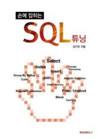 손에 잡히는 SQL 튜닝