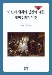 어린이 세례와 성찬에(3-13세) 대한 개혁주의적 비판